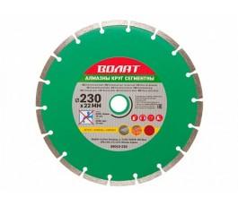 Алмазный круг 230х22 мм универс. сегмент ВОЛАТ,арт. 89010-230